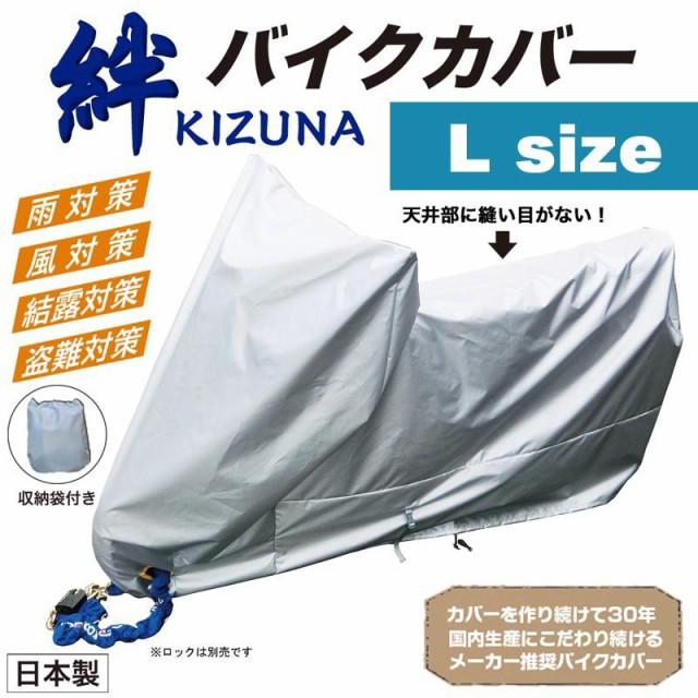 平山産業 バイクカバー 絆(キズナ) ロードスポ...