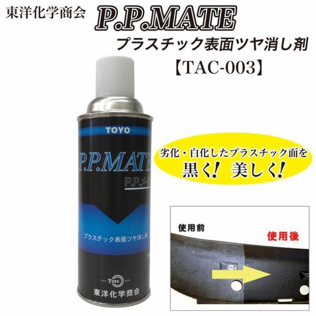 東洋化学商会 P.P.MATE(PPメイト)プラスチック...