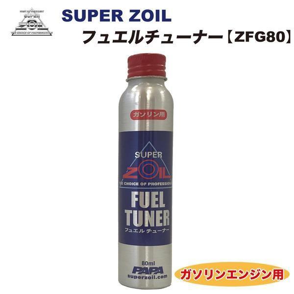 SUPER ZOIL FUEL TUNER(スーパーゾイル フュエル...