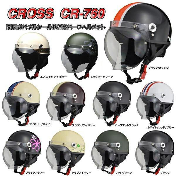 CROSS CR-760 開閉式バブルシールド付きハーフヘ...