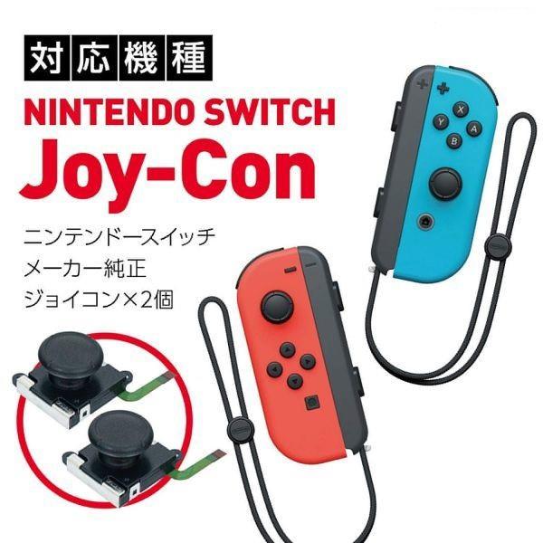 Nintendo Switch ジョイコン スティック 修理交換...