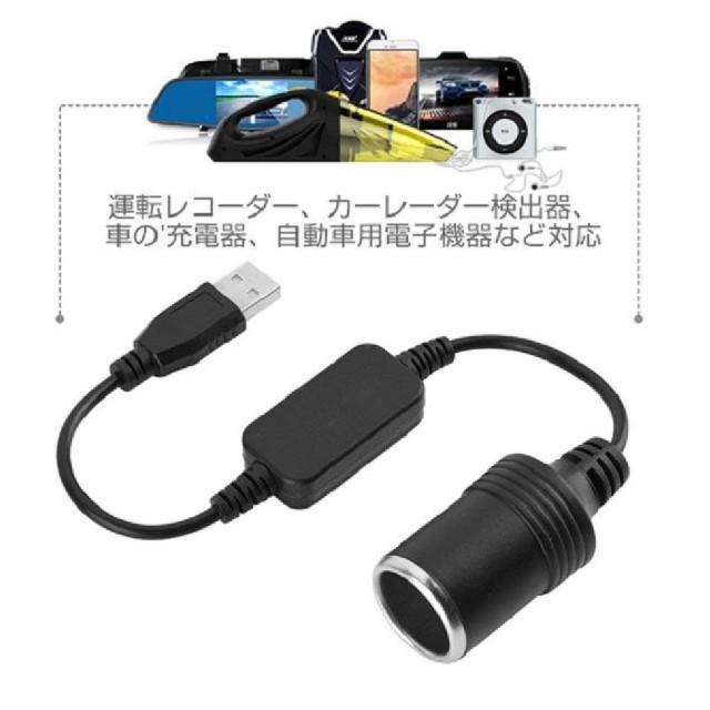 USB (5V) → シガーソケット メス (12V) シガレ...