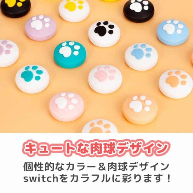 【Switch/Switch Lite 対応】アナログスティック...