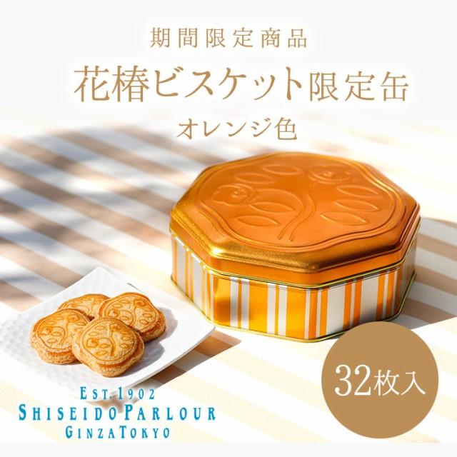 資生堂パーラー 花椿ビスケット32枚入 限定缶 オ...