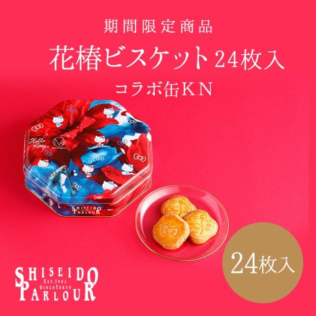 資生堂パーラー 花椿ビスケット24枚入 コラボ缶KN...