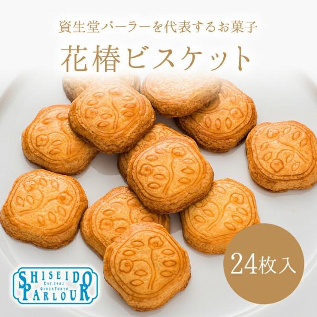 資生堂パーラー 花椿ビスケット 24枚入  東京・銀...