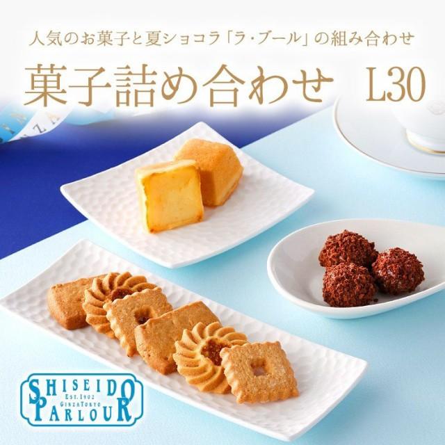 お中元 ギフト 資生堂パーラー 菓子詰め合わせ L3...