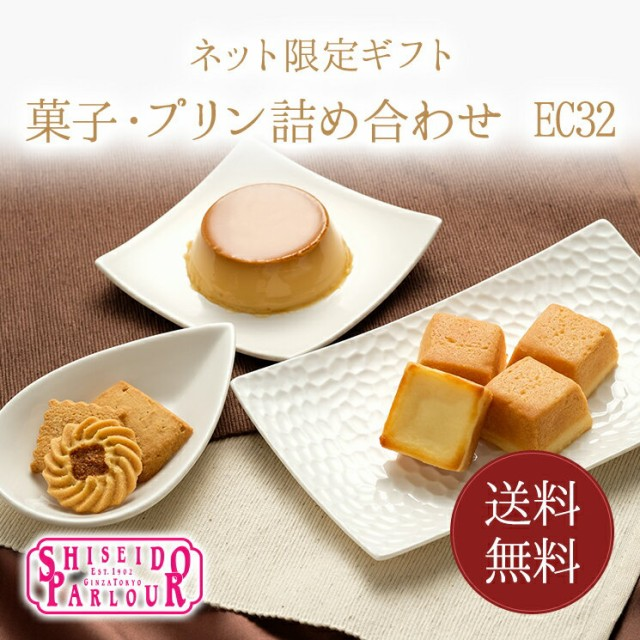 資生堂パーラー 菓子・プリン詰め合わせ EC32 東...