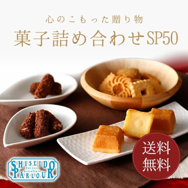 資生堂パーラー 菓子詰め合わせ SP50N 東京・銀座...