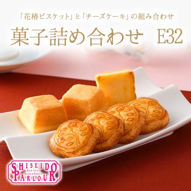 お中元 ギフト 資生堂パーラー 菓子詰め合わせ E3...