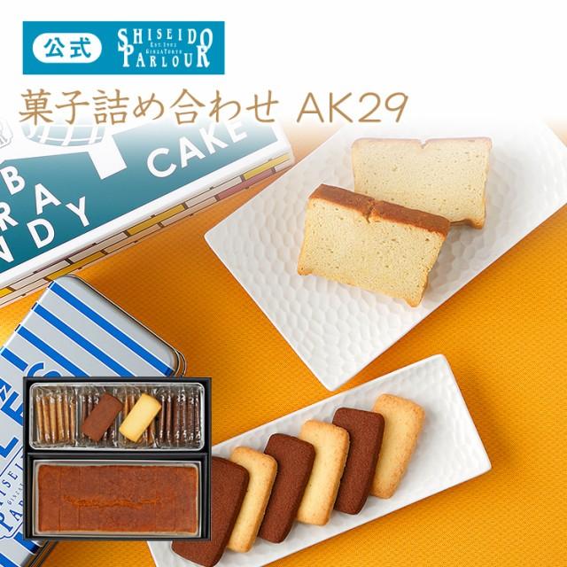 資生堂パーラー 菓子詰め合わせ AK28 東京・銀座 ...