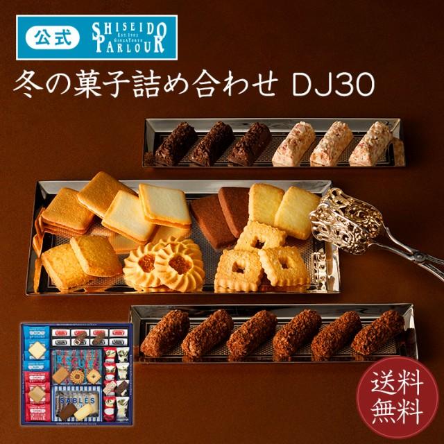 資生堂パーラー 冬の菓子詰め合わせ DJ30 東京・...
