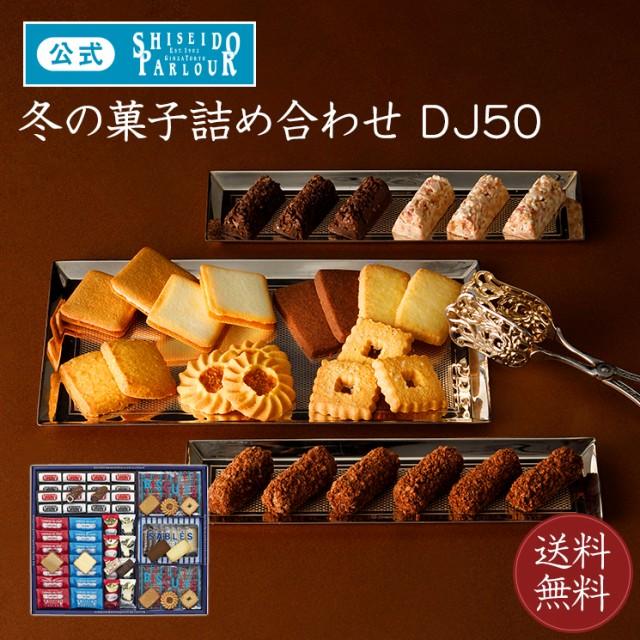 資生堂パーラー 冬の菓子詰め合わせ DJ50 東京・...