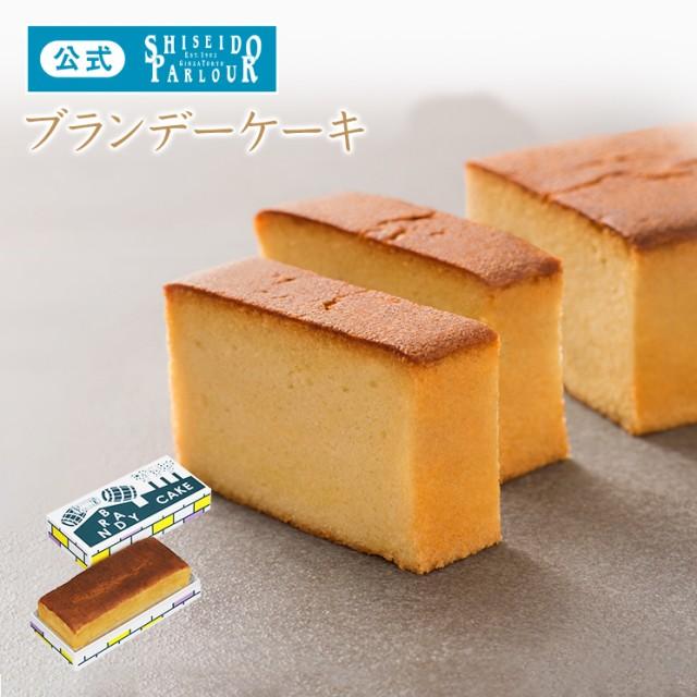 資生堂パーラー ブランデーケーキ 東京・銀座 ス...