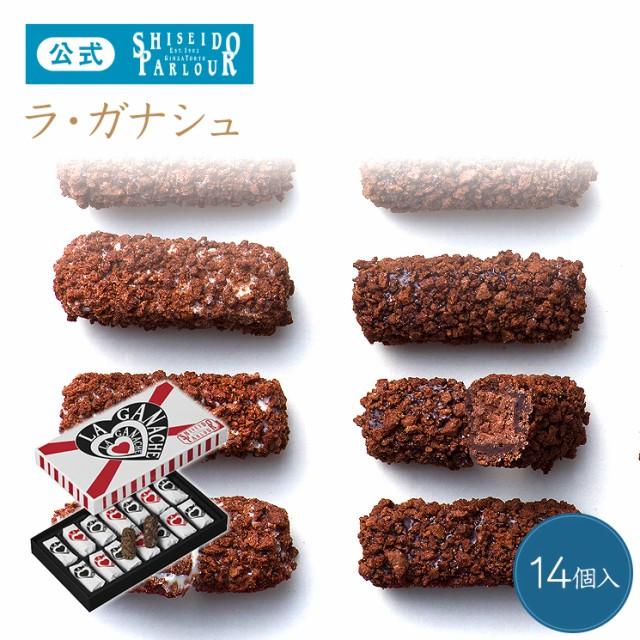 ギフト 資生堂パーラー ラ・ガナシュ 14個入 東京・銀座 お菓子 ラッピング メッセージ  手土産 個包装