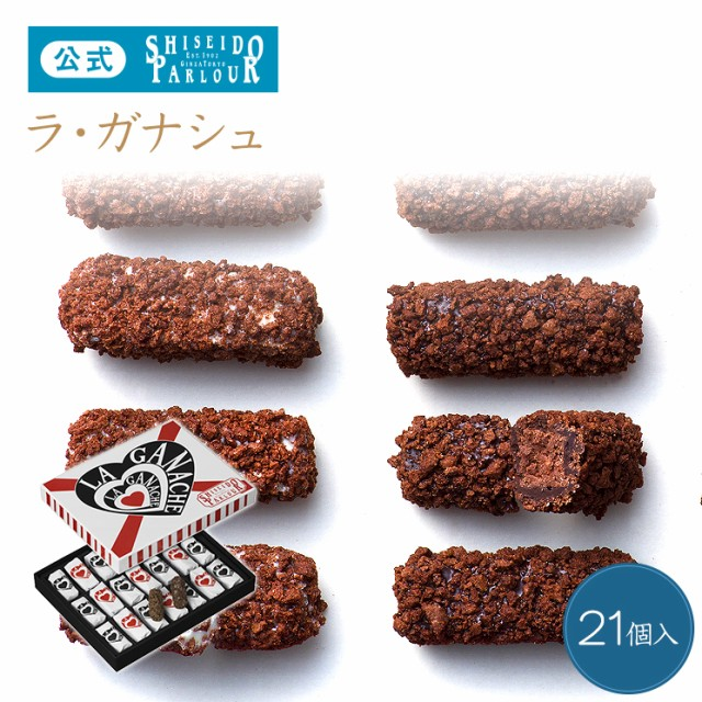 資生堂パーラー ラ・ガナシュ21個入 東京・銀座 ...