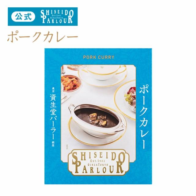 資生堂パーラー ポークカレー【手提げ袋無料】