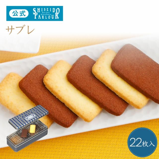 資生堂パーラー サブレ 22枚入 東京・銀座 お菓子...