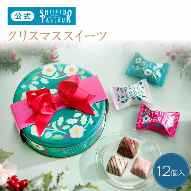 資生堂パーラー クリスマススイーツ 12個入 東京...