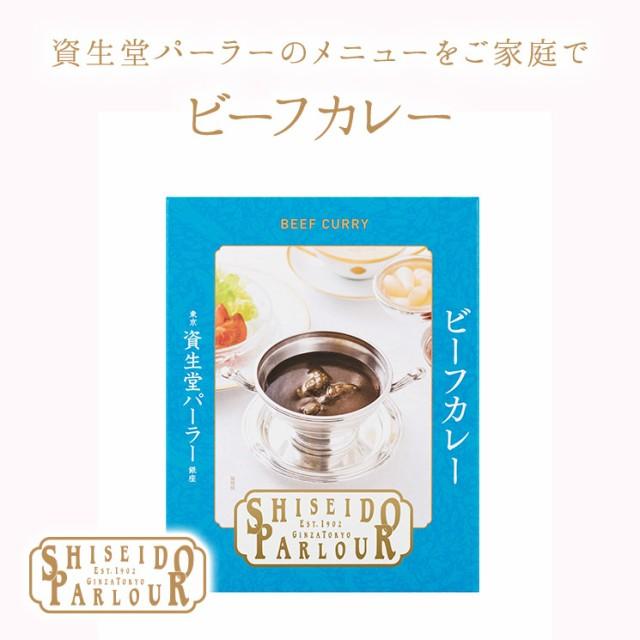 資生堂パーラー ビーフカレー【手提げ袋無料】