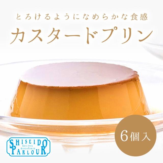 資生堂パーラー カスタードプリン6個入 東京・銀...