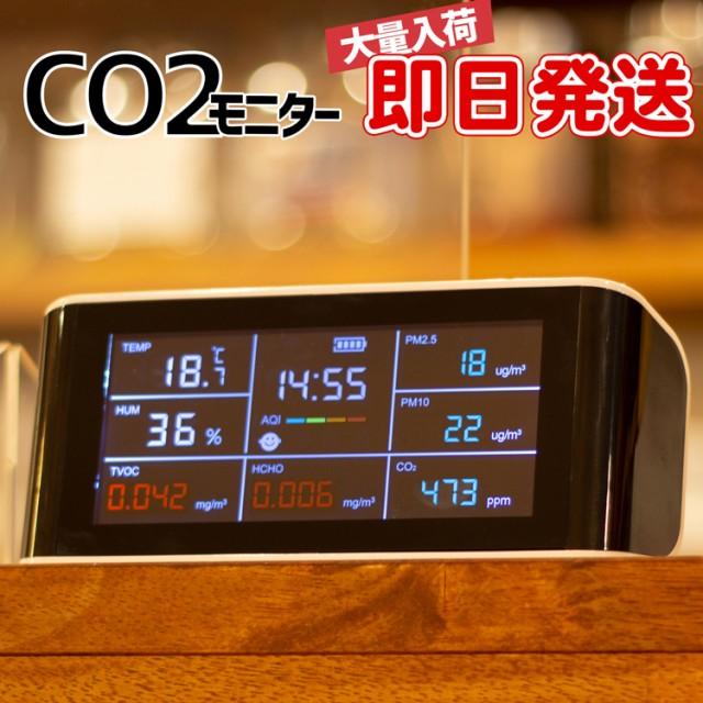 エアーモニター CO2センサー CO2モニター 充電式 ...