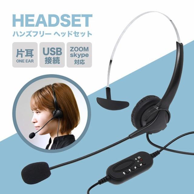 ヘッドセット 片耳 ヘッドホン マイク 付き USB ...
