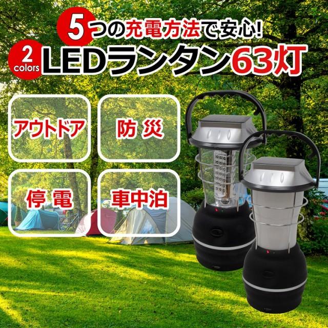 [訳あり特価] 防災 LED ランタン 充電式 63灯 USB...