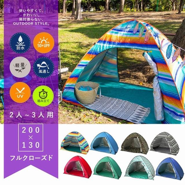 テント ワンタッチ フルクローズ 2~3人用 幅2m UVカット UPF50+ おしゃれ ポップアップ 簡単 軽量 サンシェード アウトドア キャンプ ビ