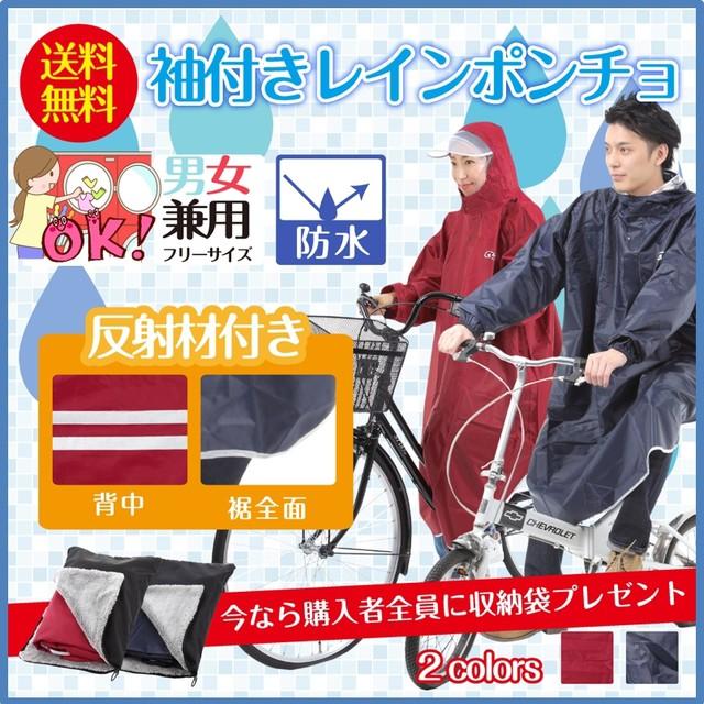 【7Gadget】 レインコート  レインポンチョ  収納...