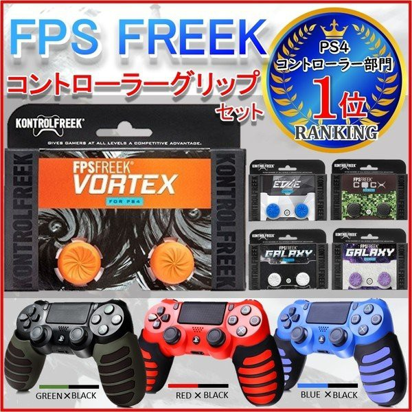 PS4 コントローラー DUALSHOCK4 FPS Freek Vortex...