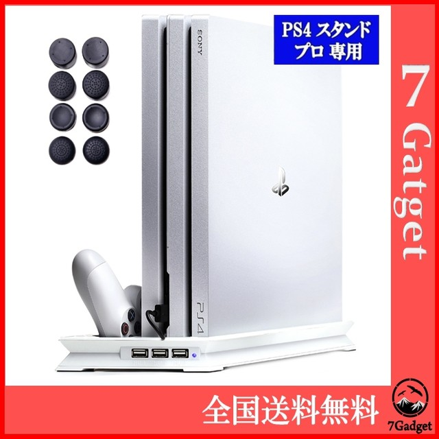 【7Gadget】 PS4 スタンド Pro 専用 縦置き(静音...