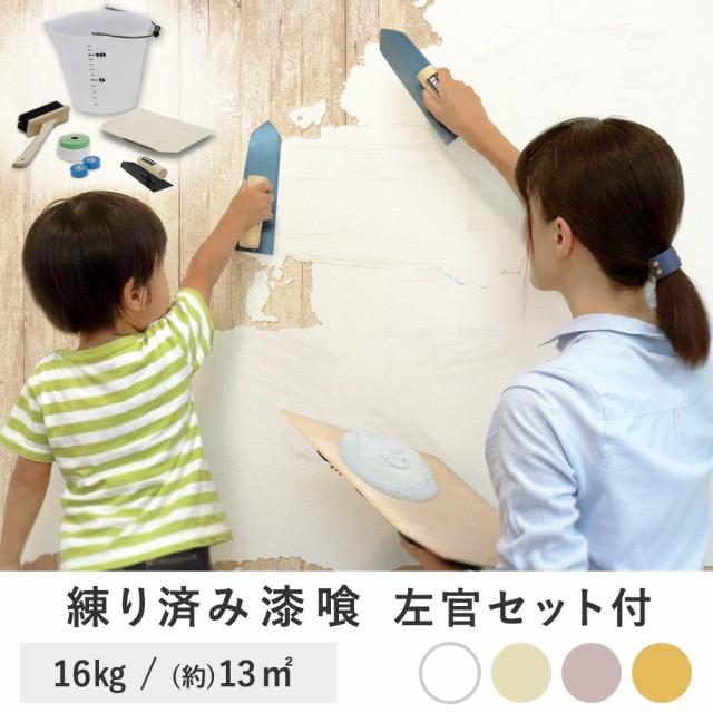簡単 練り漆喰 4kg×4袋 左官セット付 | リフォー...
