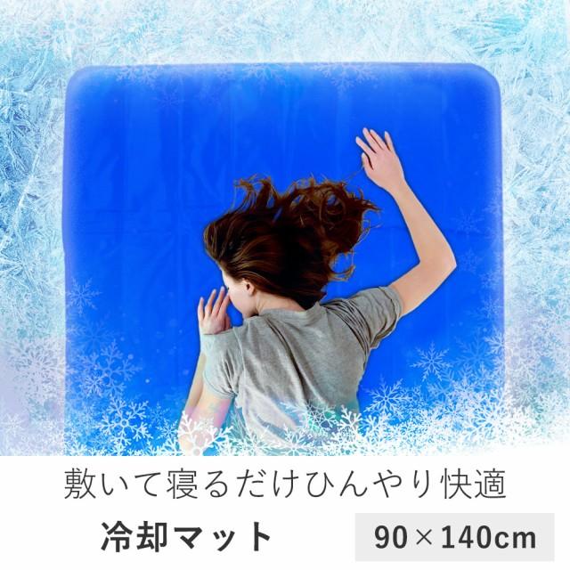 速感 冷却マット 90X140cm | 敷きパッド 冷却ジェ...