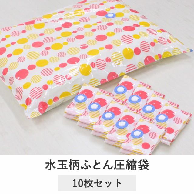 バルブ式圧縮袋 10枚セット tsk | 圧縮袋 収納袋 ...