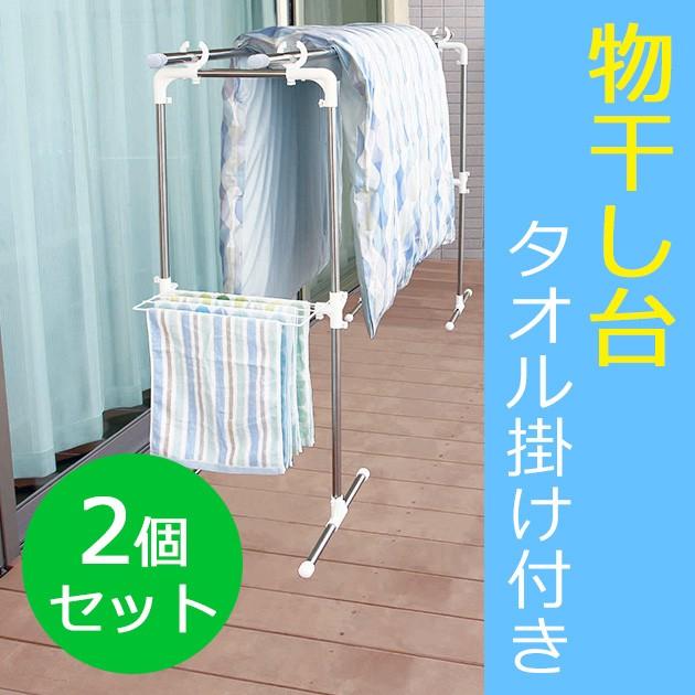 【送料無料】【ベランダ 室内 物干し台 洗濯干し...
