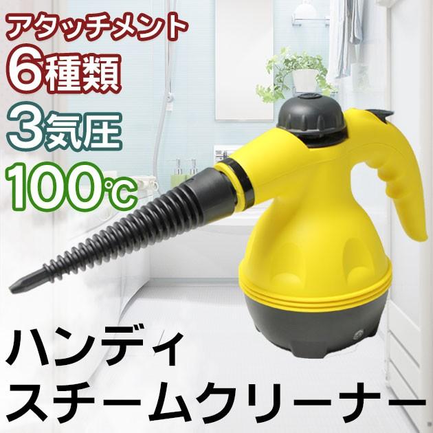 ◎【送料無料】【スチームクリーナー 3気圧 100℃...