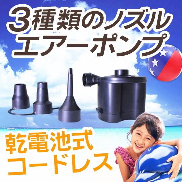 【送料無料】【エアポンプ】電池式電動エアーポン...