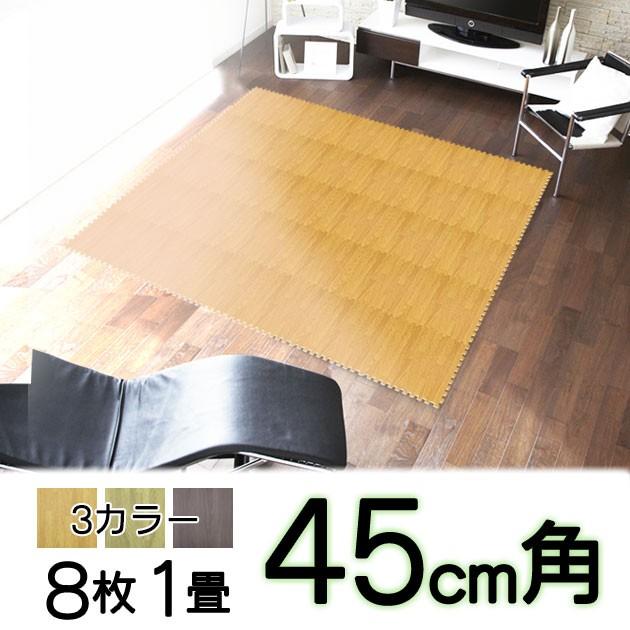 【ジョイント マット 大判 45cm 木目調 マット】 ...