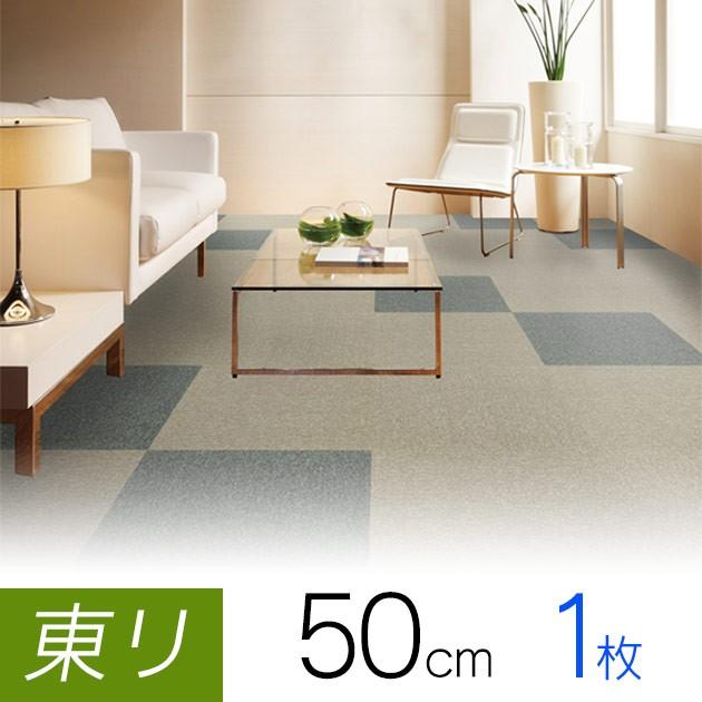 【撥水カーペット 激安 タイルカーペット 50×50 ...
