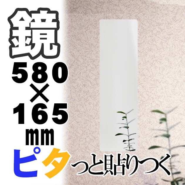 【送料無料】【580×165mm 割れない鏡 姿見 貼る...