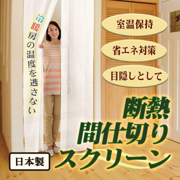 【送料無料】【間仕切り カーテン 断熱 のれん お...