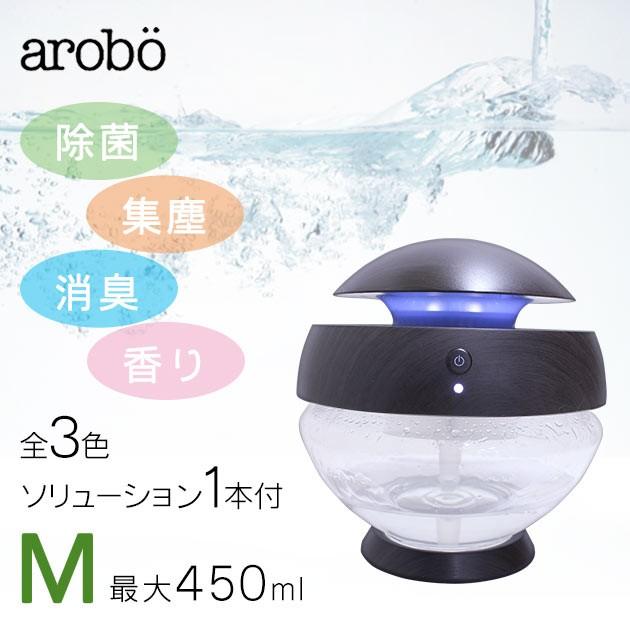 【送料無料】【空気洗浄機 アロマ arobo 空気洗浄...