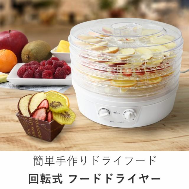 ◎【送料無料】【回転式フードドライヤー 食品乾...