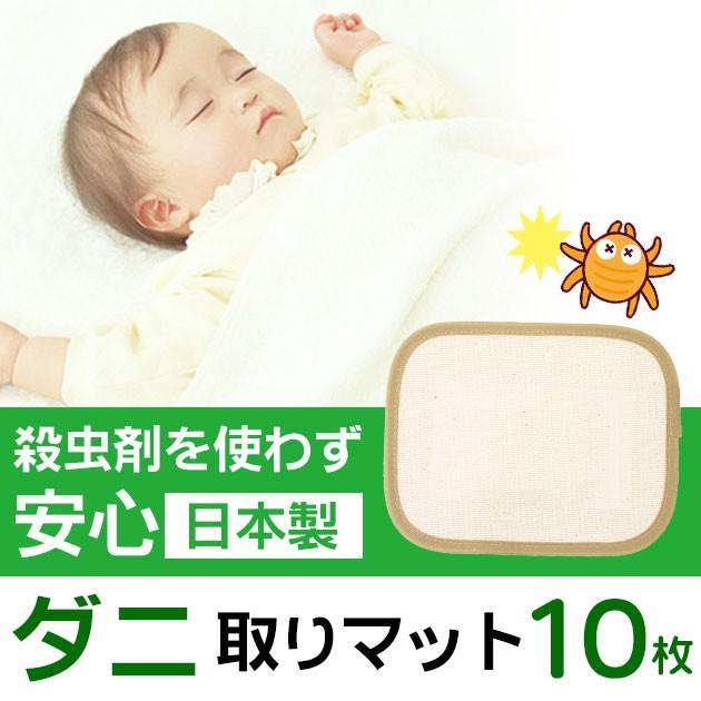 【ダニ捕りシート ダニシート 日本アトピー協会推...
