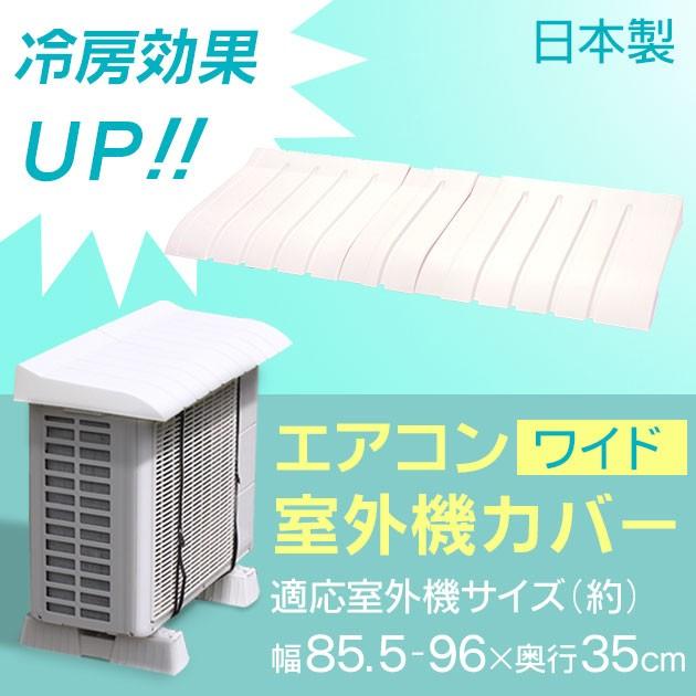 【送料無料】【エアコン 室外機 カバー 特許取得 ...