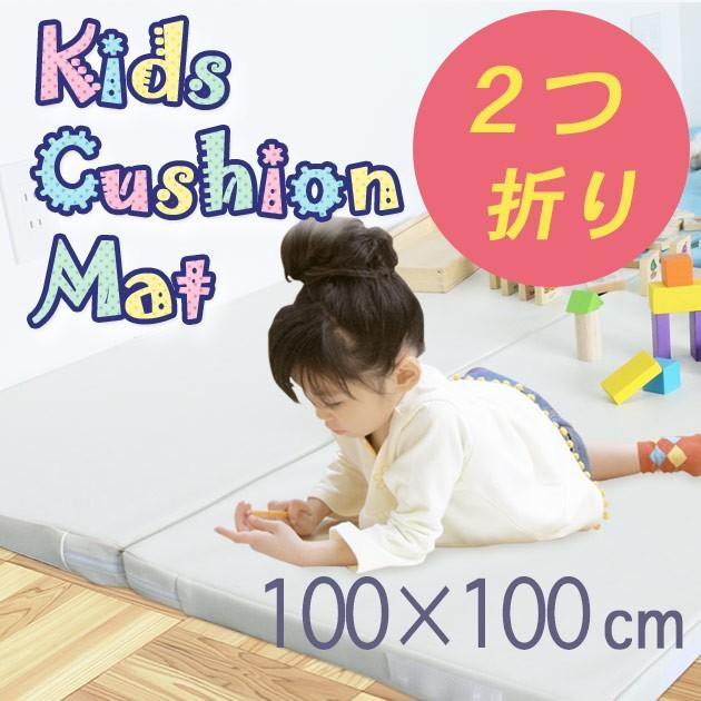【送料無料】【キッズ クッションマット 100×100...