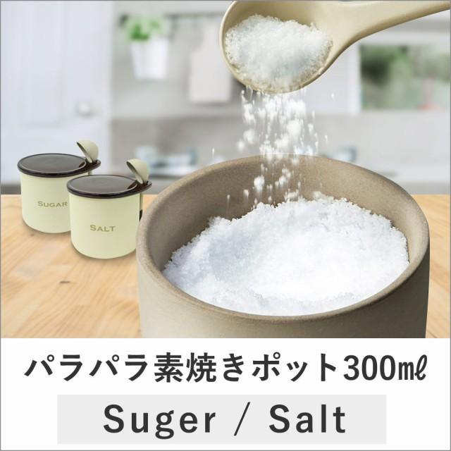 【送料無料】【調味料入れ 陶器 おしゃれ 固まり...