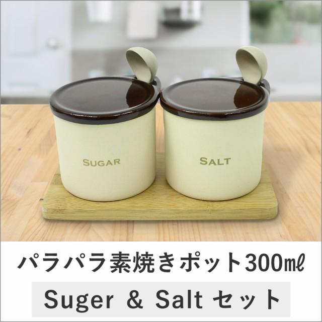【送料無料】【調味料入れ 陶器 固まりにくい ポ...