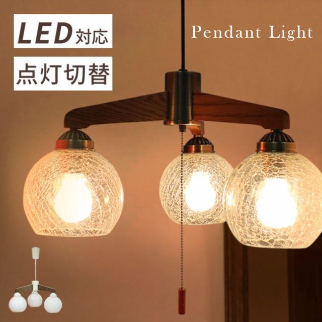 【送料無料】【ペンダントライト LED 対応 8畳 3...